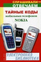 Тайные коды мобильных телефонов