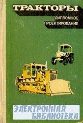 Тракторы. Дипломное проектирование