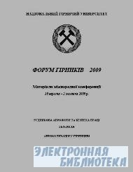 """Матеріали міжнародної конференції """"Форум гірників – 2009"""", том 4"""