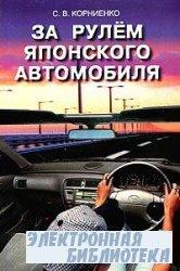 За рулем японского автомобиля