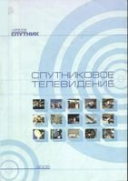 Tеле-Спутник. Справочник.2005