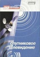 Tеле-Спутник. Справочник.2006