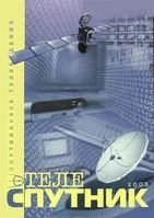 Tеле-Спутник. Справочник.2003