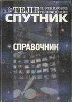 Tеле-Спутник. Справочник.1999
