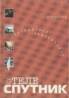 Теле-Спутник. Справочник. 2001-2002