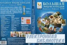 Большая Энциклопедия Кирилла и Мефодия (2010)