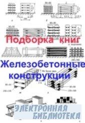 """Подборка книг """"железобетонные конструкции"""""""