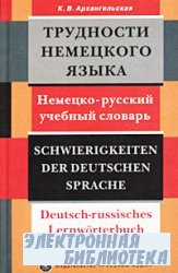 Трудности немецкого языка. Немецко-русский учебный словарь
