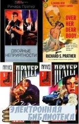 Сборник книг Ричарда С. Пратера