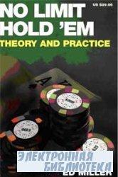 Безлимитный холдем: Теория и практика