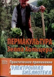 Пермакультура.Практическое применение для сада, огорода и сельского хозяйства