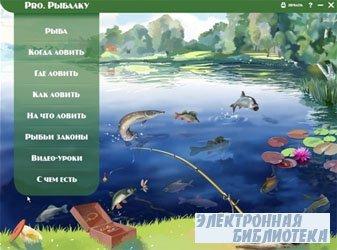 pro. Рыбалку