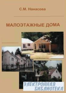 Малоэтажные дома