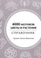 4000 мотивов:цветы и растения. Справочник.