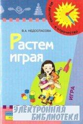 Растем играя (3-е изд.)