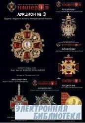 Нумизматический аукцион «Империя» № 3