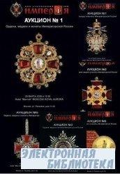 Нумизматический аукцион «Империя» № 1