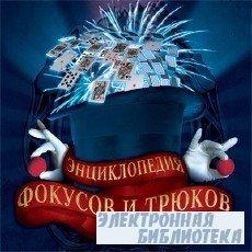 Большая энциклопедия фокусов.