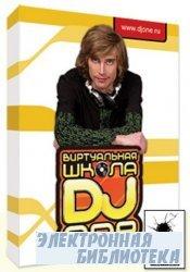 Виртуальная Школа DJ One