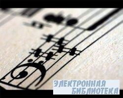 Хрестоматия игры на бас-гитаре