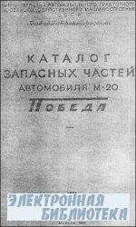 "Каталог запасных частей автомобиля М-20 ""Победа"""