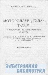 """Мотороллер """"Тула"""" Т-200М. Инструкция по эксплуатации и уходу"""
