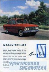 Moskvitch-408