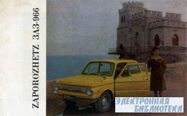 Zaporozhets ЗАЗ-966