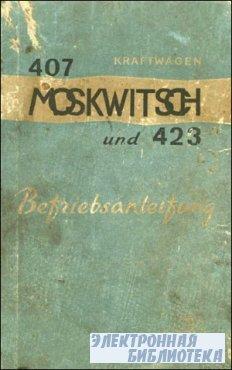 Kraftwagen Moskwitsch 407 und 423Н. Betriebsanleitung