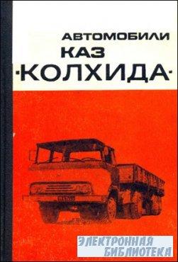 """Автомобили КАЗ """"Колхида"""""""