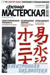 Фотомастерская №11 ноябрь 2009