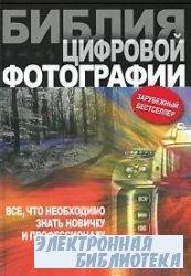 Библия цифровой фотографии