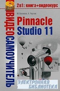 Pinnacle Studio 11