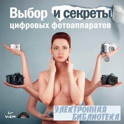 Выбор и секреты цифровых фотоаппаратов