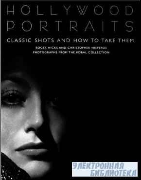 Hollywood Portraits. Classic shots and how to take them