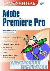 Самоучитель Adobe Premiere Pro