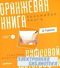 Оранжевая книга цифровой фотографии (+ CD-ROM)