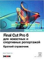 Final Cut Pro 6 - краткий справочник