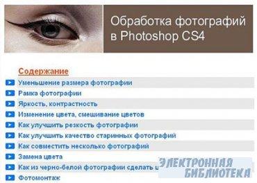 Обработка фотографий в Photoshop CS4.Интерактивный курс.