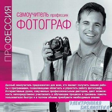 Самоучитель: Профессия фотограф