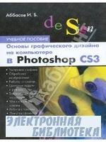 Основы графического дизайна на компьютере в Photoshop CS3