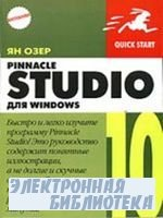 Домашняя видеостудия Pinnacle Studio 10