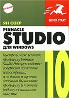 Pinnacle Studio 10 для Windows
