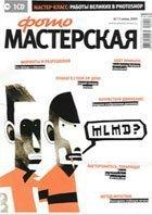 Digital Photo Мастерская №6 2009