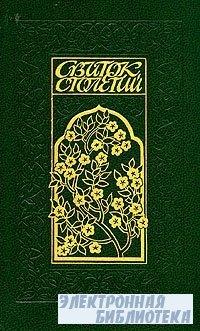 Свиток столетий: Тюркская классическая поэзия XIII—XX веков