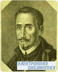 Сборник произведений Лопе де Вега