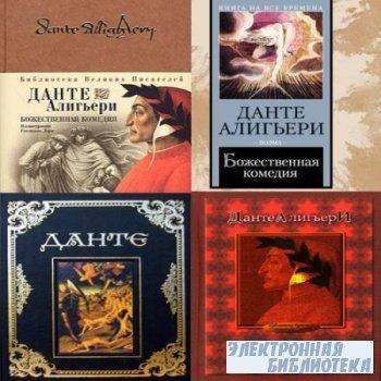 Сборник книг Алигьери Данте