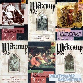 Сборник книг Уильяма Шекспира