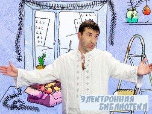 Евгений Гришковец.  Настроение с Евгением Гришковцом (Аудиокнига)