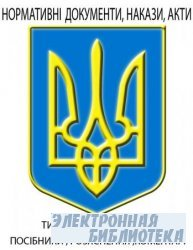 Документация по охране труда в Украине